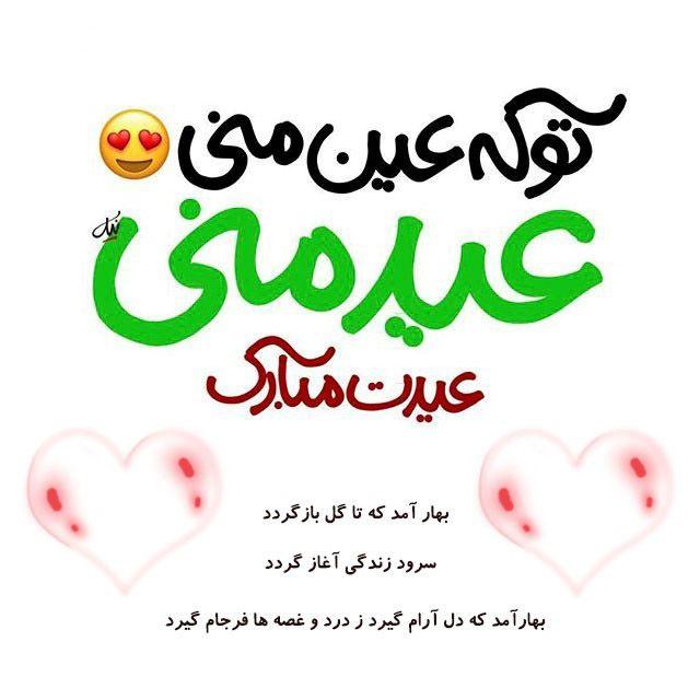 اس ام اس تبریک عید نوروز 98 | زیباترین متن ها و شعرهای تبریک عید 1398