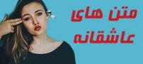متن عاشقانه 2019 برای همسر + عکس نوشته های رمانتیک خاص 98