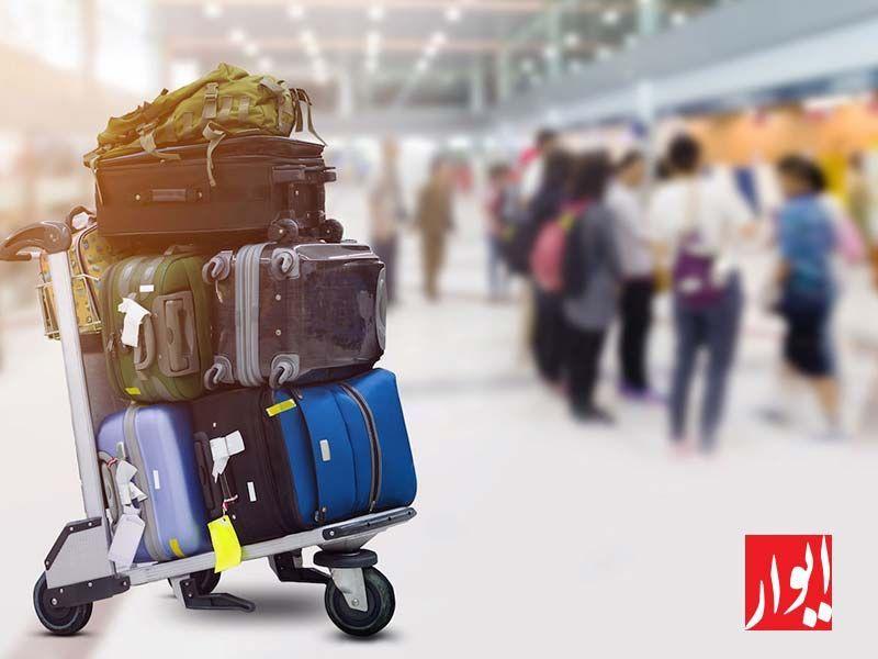 در فرودگاه اولین نفر باشید که چمدانش را زود تحویل میگیرد؟