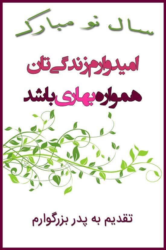شعر کوتاه تبریک عید نوروز 98 + متن و عکس نوشته عید نوروز 1398