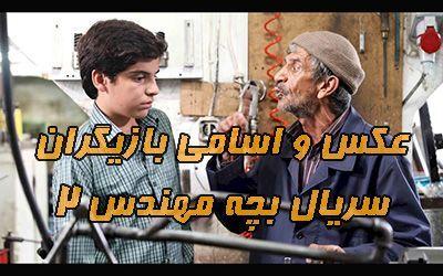 عکس و اسامی بازیگران سریال بچه مهندس 2 + خلاصه داستان سریال بچه مهندس دو
