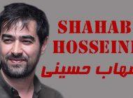 بیوگرافی شهاب حسینی و همسرش + عکس های شهاب حسینی + مصاحبه و اینستاگرام