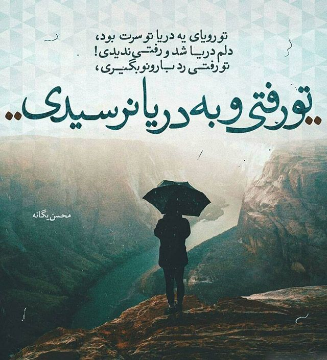 عکس نوشته آهنگ های محسن یگانه + عکس پروفایل از متن آهنگ های محسن یگانه