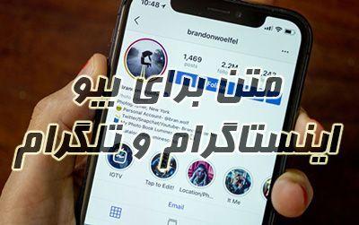 متن برای بیو اینستاگرام | متن بیوگرافی برای شبکه های اجتماعی (8)