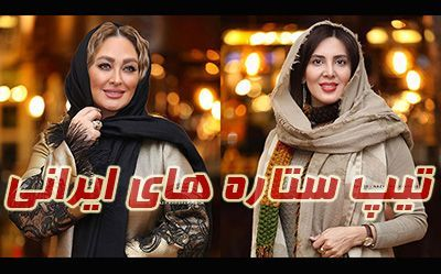 تیپ بهمن ماهی ستاره های ایرانی | از هدیه تهرانی تا الهام حمیدی