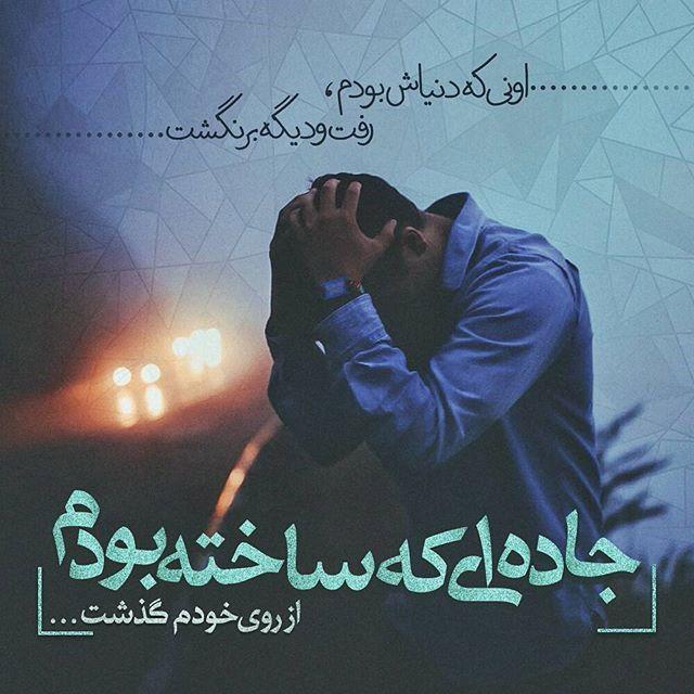 عکس نوشته آهنگ های غمگین و عاشقانه | از محسن یگانه تا سیروان خسروی