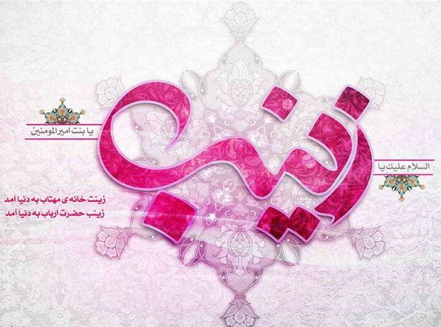 متن تبریک ولادت حضرت زینب و روز پرستار + عکس تبریک ولادت حضرت زینب