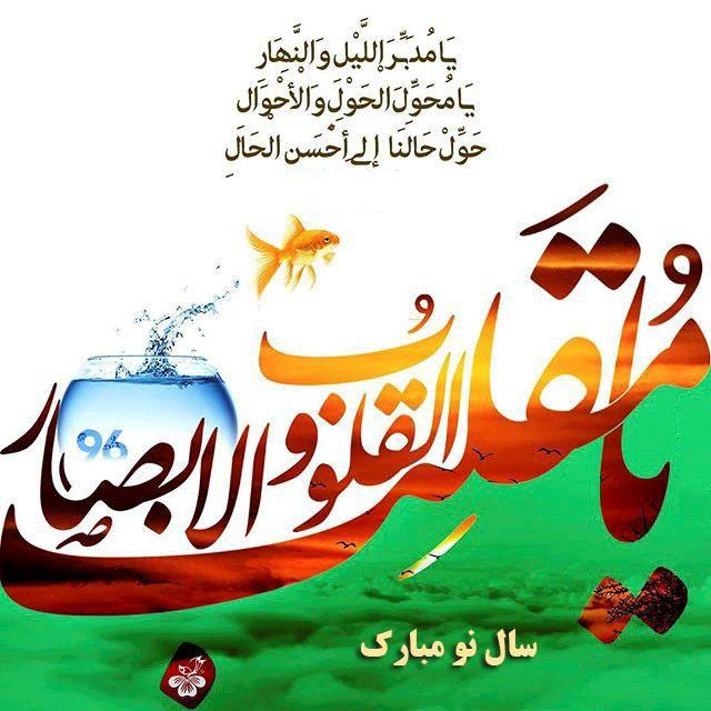 اس ام اس تبریک عید نوروز 99   زیباترین متن ها و شعرهای تبریک عید 1399