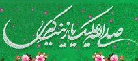 اشعار ولادت حضرت زینب و روز پرستار + عکس تبریک ولادت حضرت زینب (س)