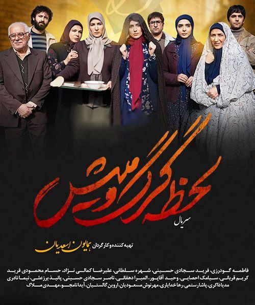 عکس و اسامی بازیگران سریال لحظه گرگ و میش + داستان و تیتراژ