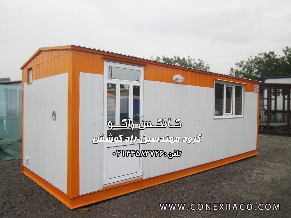تجهیز کارگاه های عمرانی با خرید کانکس