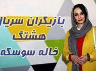 بیوگرافی بازیگران سریال هشتگ خاله سوسکه +عکس بازیگران هشتگ خاله سوسکه و خلاصه