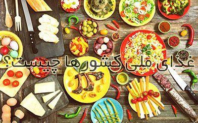 معرفی غذای ملی کشورها   غذاهای معرف کشورهای مختلف