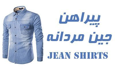 مدل پیراهن ۲۰۲۱ جین مردانه + راهنمای ست کردن و انتخاب لباس جین مردانه ۱۴۰۰