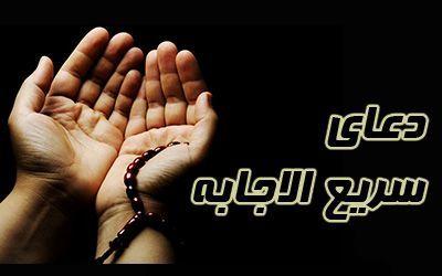 دعاهایی که سریع اجابت می شوند   دعای سریع الاجابه