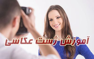 آموزش ژست عکاسی | نمونه بهترین ژست ها برای عکاسی با دوربین و موبایل