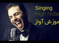 چگونه آواز بخوانیم؟   نکاتی در مورد آواز خواندن   چگونه خواننده شویم