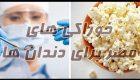 خوراکی های مضر برای دندان | از خوردن این مواد غذایی جلوگیری کنید