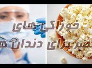 خوراکی های مضر برای دندان   از خوردن این مواد غذایی جلوگیری کنید