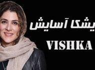 بیوگرافی ویشکا آسایش و همسرش + عکس های ویشکا آسایش + مصاحبه و اینستاگرام