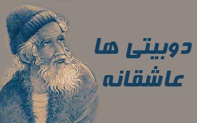 دوبیتی های زیبا و عاشقانه | بهترین دوبیتی های زبان فارسی + اشعار عاشقانه