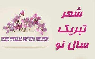 متن زیبا برای تبریک عید 1400