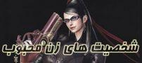 جذاب ترین شخصیت های زن در بازی های کامپیوتری + معرفی بازی ها