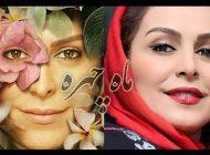 بیوگرافی ماه چهره خلیلی و همسرش + عکس های ماه چهره خلیلی + مصاحبه و اینستاگرام