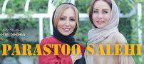بیوگرافی پرستو صالحی و همسرش + عکس های پرستو صالحی + مصاحبه و اینستاگرام
