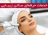 بهترین خدمات حرفه ای سالن زیبایی در ایران