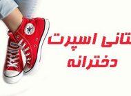 مدل کفش کتانی اسپرت زنانه و دخترانه عید نوروز 99   زیباترین مدل های کفش کتانی 1399
