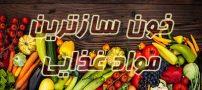 غذاهای خون ساز   معرفی خوراکی ها و مواد غذایی خون ساز
