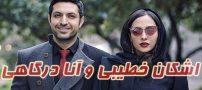 بیوگرافی اشکان خطیبی و همسرش آناهیتا درگاهی + عکس اشکان خطیبی و اینستاگرام
