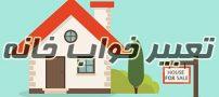تعبیر خواب خانه | دیدن خانه در خواب چه معنایی دارد؟