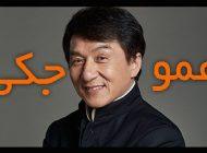 معرفی بهترین فیلم های جکی چان | آقای پرحاشیه در ایران + عکس