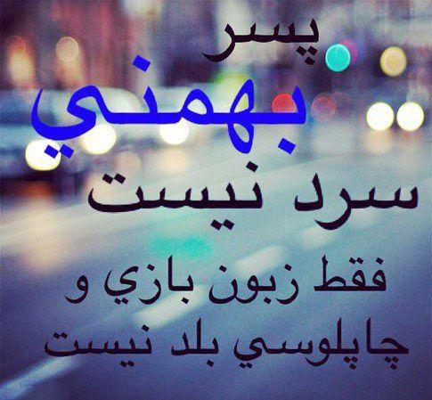 عکس پروفایل متولدین بهمن ماه (عکس من یه بهمن ماهی ام) + متن های بهمن ماهی