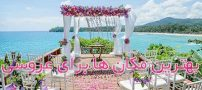 بهترین مکان های دنیا برای عروسی | مکان های رمانتیک معروف