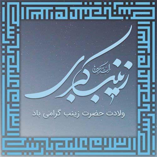 عکس و اس ام اس روز پرستار و ولادت حضرت زینب(س) - سری جدید