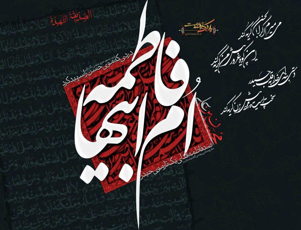 اشعار شهادت حضرت فاطمه (س) + عکس پروفایل و متن مداحی برای دهه فاطمیه