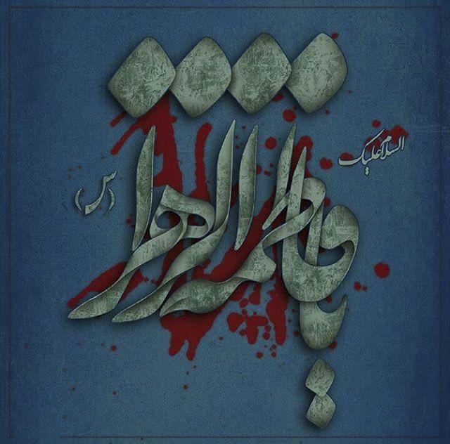 عکس و متن برای تسلیت ایام فاطمیه | عکس پروفایل و پیامک شهادت حضرت فاطمه زهرا