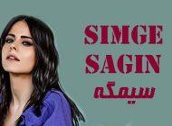 بیوگرافی سیمگه ساغین خواننده مشهور ترکیه | محبوب ترین خواننده های ترکیه ای