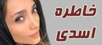 بیوگرافی خاطره اسدی و همسرش + تصاویر خاطره اسدی + مصاحبه و اینستاگرام