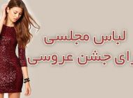 مدل لباس مجلسی 2019 برای جشن عروسی + نکات خرید و انتخاب