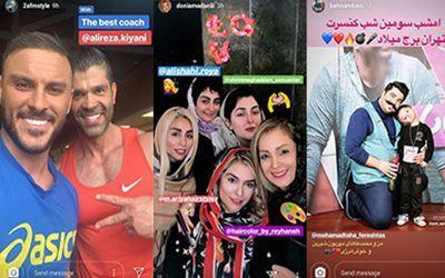 استوری های اینستاگرام افراد مشهور ایرانی (37)