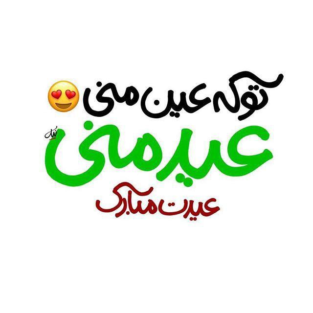 عکس عاشقانه تبریک سال نو 1400 + متن تبریک عاشقانه عید نوروز 400