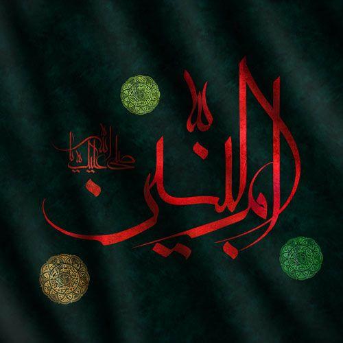 عکس و متن وفات حضرت ام البنین (س) | 13 جمادی الثانی