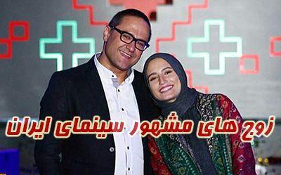 زوج های مشهور سینمای ایران   از رامبد جوان تا لیلا حاتمی