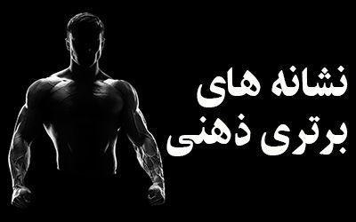 چه افرادی از نظر ذهنی قوی تر از دیگران هستند؟ | ذهن های برتر