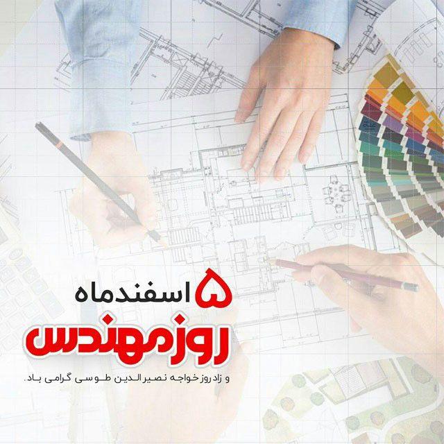 عکس و متن تبریک روز مهندس | بزرگداشت روز مهندسی + عکس پروفایل روز مهندس