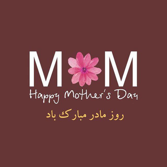 هدیه روز مادر | 10 هدیه پیشنهادی برای روز مادر | روز مادر چی بخریم؟